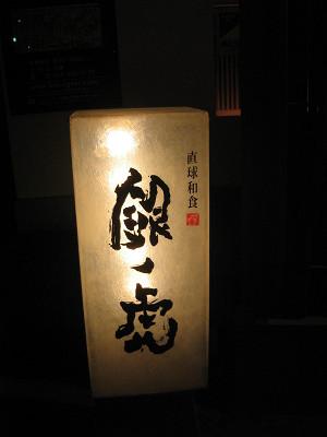 2010121314.jpg